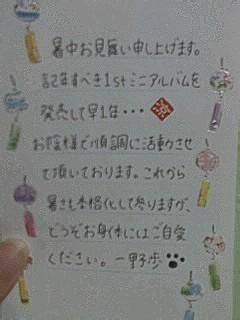 郵便でぇ〜す(*゜0゜)